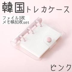 "Thumbnail of ""✨新品未使用✨韓国雑貨 トレカケース ミニメモ バインダー ファイル♡ピンク♡"""