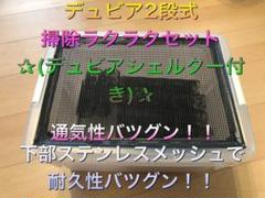"Thumbnail of ""にしけん様専用 デュビアケース"""