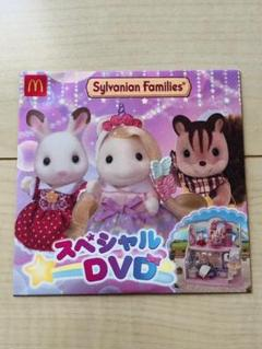 "Thumbnail of ""ハッピーセット シルバニアファミリー DVD 未開封"""
