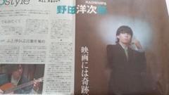 "Thumbnail of ""野田洋次郎  岡本信彦  8月4日読売新聞夕刊"""