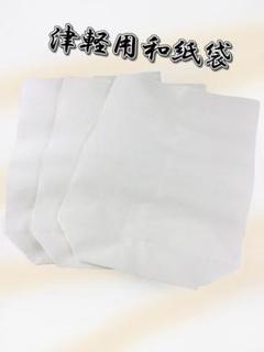 "Thumbnail of ""津軽三味線 和紙袋 3枚セット"""