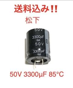 "Thumbnail of ""松下 ブロック型電解コンデンサ 50V 3300μF 1個"""