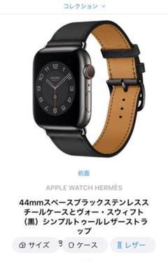 """Thumbnail of """"アップルウォッチ6 エルメス ブラック44mm"""""""