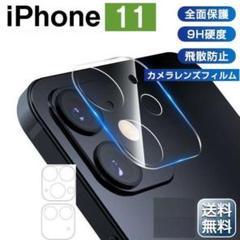 "Thumbnail of ""iPhone11 クリア レンズ保護 カメラ保護 フィルム 透明"""