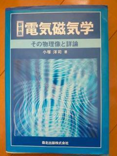 "Thumbnail of ""電気磁気学 その物理像と詳論 新装版"""