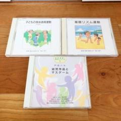 "Thumbnail of ""幼児教育 教材CD"""