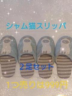 "Thumbnail of ""洗えるシャム猫スリッパ2足セット(計4つ)"""
