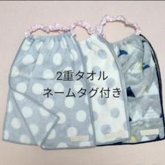 """Thumbnail of """"おりこうタオル 3枚組 グレーセット"""""""