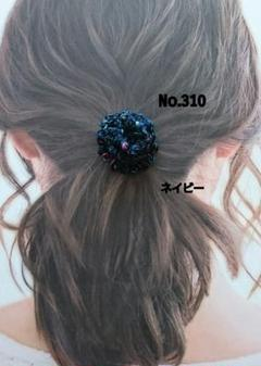"Thumbnail of ""310 ネイビーミックスのフリル花ヘアゴム"""