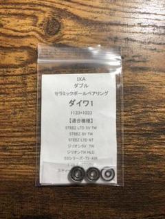 "Thumbnail of ""IXA ダブルボールベアリング(セラミック)"""