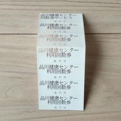 "Thumbnail of ""品川区健康センターチケット"""