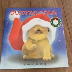 """Thumbnail of """"クリスマスのころわん"""""""