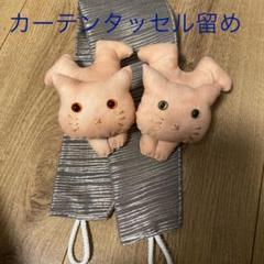 """Thumbnail of """"カーテン カーテンタッセル留め ピンクの猫"""""""
