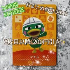"""Thumbnail of """"どうぶつの森 amiiboカード アミーボ 147 マモル"""""""