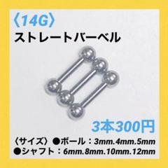 """Thumbnail of """"3本 ストレートバーベル 14Gシャフト8mm、ボール4mm ボディピアス"""""""