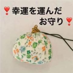 """Thumbnail of """"幸せ運ぶ❣️花柄 お守り ストラップ"""""""