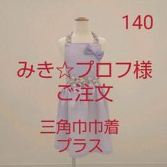 """Thumbnail of """"みき☆プロフ様 ご注文 キッズエプロン ハンドメイド"""""""