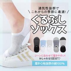 """Thumbnail of """"男女兼用 靴下 くるぶし 5足"""""""