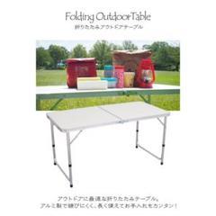 "Thumbnail of ""【大好評!特価】 アウトドア テーブル 折りたたみ 軽量 ピクニック キャンプ"""