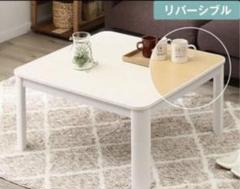 """Thumbnail of """"土日限定割引❗ニトリ リバーシブルこたつ(コタツ ジュリバS 70 WH)"""""""