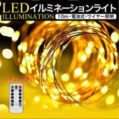 "Thumbnail of ""LED イルミネーションライト 10m 100球 電池式 リモコン付"""