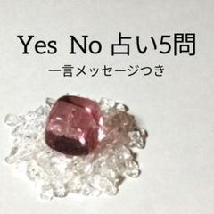 """Thumbnail of """"イエス・ノー占い5問  一言メッセージつき"""""""