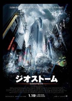 "Thumbnail of ""ジオストーム ブルーレイ&DVDセット('17米)〈2枚組〉"""