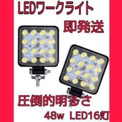 "Thumbnail of ""LEDライト 作業灯 ワークライト 二個セット 照明 投光器 車 船 トラック"""
