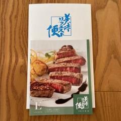 "Thumbnail of ""美味リクエスト便 Eコース(定価22000円) グルメ カタログギフト お中元"""