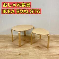 """Thumbnail of """"IKEA イケア ネスト テーブル 2点セット SVALSTA 2020年"""""""