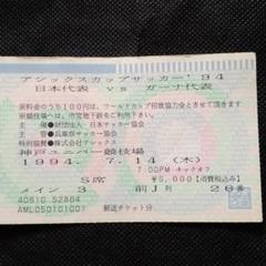"Thumbnail of ""94年サッカー日本代表チケット半券"""