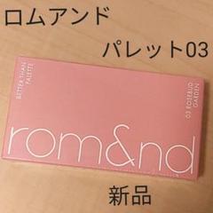 "Thumbnail of ""新品☆rom&nd ベターザンパレット 03ローズバッドガーデン"""