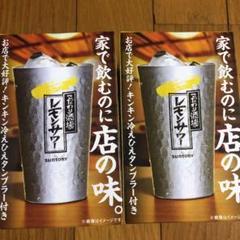 """Thumbnail of """"こだわり酒場レモンサワー アルミタンブラー2個"""""""