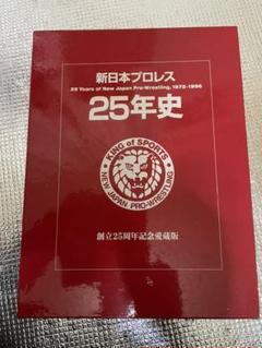 """Thumbnail of """"新日本プロレス 25年史 本"""""""