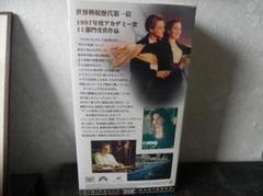 "Thumbnail of ""タイタニック VHS"""
