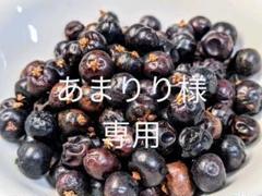 """Thumbnail of """"あまりり様専用★ジュニパーベリー 40g"""""""