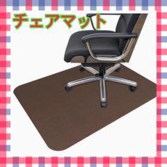 "Thumbnail of ""新品 チェアマット 90×140cm 床保護マット ズレない デスク 椅子"""
