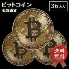 "Thumbnail of ""お得3枚 ビットコイン レプリカコイン 仮想通貨 メダル インテリア 暗号資産"""