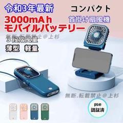 "Thumbnail of ""首掛け扇風機(折りたたみ式)USB・モバイルバッテリー コンパクト・ネイビー"""