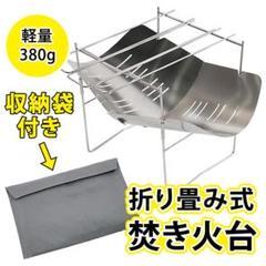 "Thumbnail of ""超軽量焚き火台 折り畳み式 串"""