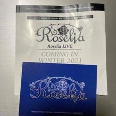 """Thumbnail of """"Roselia LIVE シリアル"""""""
