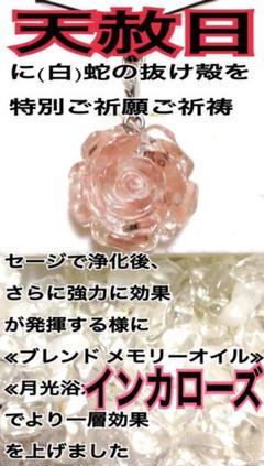 "Thumbnail of ""情熱的な恋✨バラ色の人生✨結婚✨強力な白蛇のお守り【定期的ご祈願ご祈祷済み"""