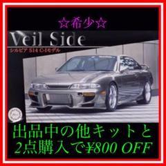 """Thumbnail of """"NO.96  1/24 フジミ S14 シルビア veilside プラモデル"""""""