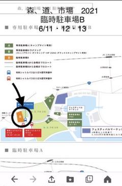 "Thumbnail of ""森、道、市場 2021 臨時駐車場B 6/11・12・13"""