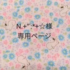 "Thumbnail of ""N.+°':*+☆様専用ページ"""