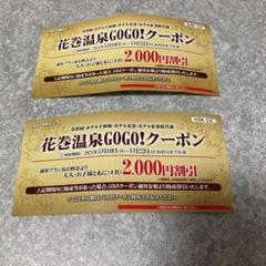 "Thumbnail of ""花巻温泉 GOGO!クーポン 2枚セット"""