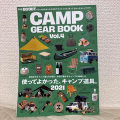 """Thumbnail of """"GO OUT CAMP GEAR BOOK vol.4 キャンプ雑誌"""""""