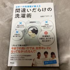 """Thumbnail of """"日本一の洗濯屋が教える 間違いだらけの洗濯術"""""""