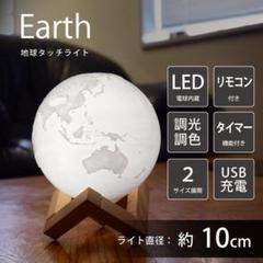 "Thumbnail of ""間接照明 地球ライト 10cm 地球 ライト 和風照明 リビング"""
