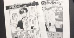 "Thumbnail of ""恋するMOON DOG 特典"""